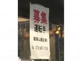 瓢箪山運送株式会社