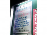 株式会社中島