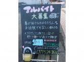 ENEOS 湖南石油(株) カートピア大津SS