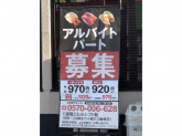 スシロー 三田対中店