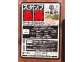 熟成とんこつラーメン専門 一番軒 三田店