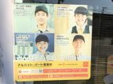 マクドナルド 三田店