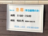 カトマンドゥカリー PUJA(プジャ) 三田店