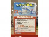 ヤマダ電機 テックランド イオン名古屋東店
