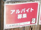 たこやき風風 四貫島店