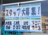 ファミリーマート 北名古屋清水店