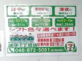 セブン-イレブン 逗子7丁目店