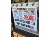 セブン-イレブン 大阪金蘭会前店