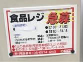 デイリーカナート イズミヤ 深江橋店