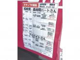 コスモス薬局 広尾駅店