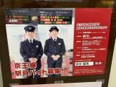 京王電鉄株式会社(東府中駅)