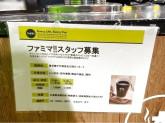 ファミリーマート ファミマ東京国際フォーラム店