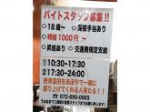 たこやきあほや JR摂津富田店