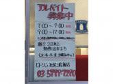ローソン 池尻三宿通店