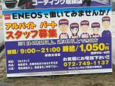 Dr.Drive(ドクタードライブ)セルフ箕面小野原店
