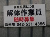 株式会社光翔