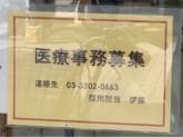 日本堂 伊藤薬局