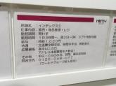 index レミィ五反田