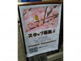 BOOKOFF 高田馬場北店