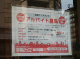 京都ライフ 烏丸五条店