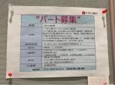 イオン銀行 イオン茅ヶ崎中央店