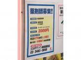ココカラファイン薬局 祖師谷店