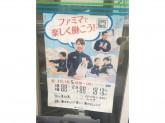 ファミリーマート 狛江東和泉店