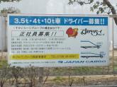 (株)ジャパンカーゴ 西宮営業所