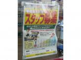 HARD・OFF(ハードオフ)171号箕面店
