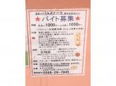 パルメナーラ イオン春日井店
