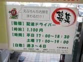 えぷろん 渋谷店
