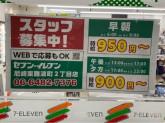セブン-イレブン 尼崎東難波町2丁目店