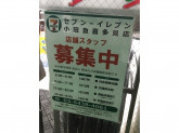 セブンイレブン 小田急喜多見店