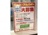 口福堂 ワンダーシティモゾ店