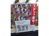 セブン-イレブン 渋谷駅西店