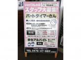 ジョイフル本田 千葉ニュータウン店