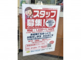 ポニークリーニング 東五反田一丁目店