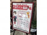 蛸焼工房 香久山店