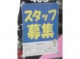キングドライ(株) オザム小作店
