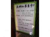 熟成細麺 宝屋 西小路五条店