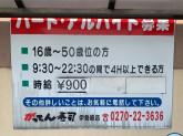 がってん寿司 伊勢崎店