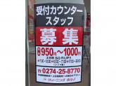 クリーニング・ホシノ 伊勢崎連取店