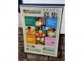 TAiSEiKAN(タイセイカン) メグリア本店