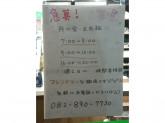 ファミリーマート 上東雲町店
