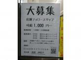小柴クリーニング 東雲本町店