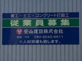 安山建設株式会社