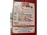 イル・キャンティ 吉祥寺店