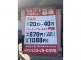おおぎやラーメン 倉賀野店