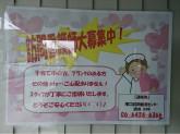 塚口訪問看護センター