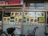 セブン-イレブン 足立弘道1丁目店